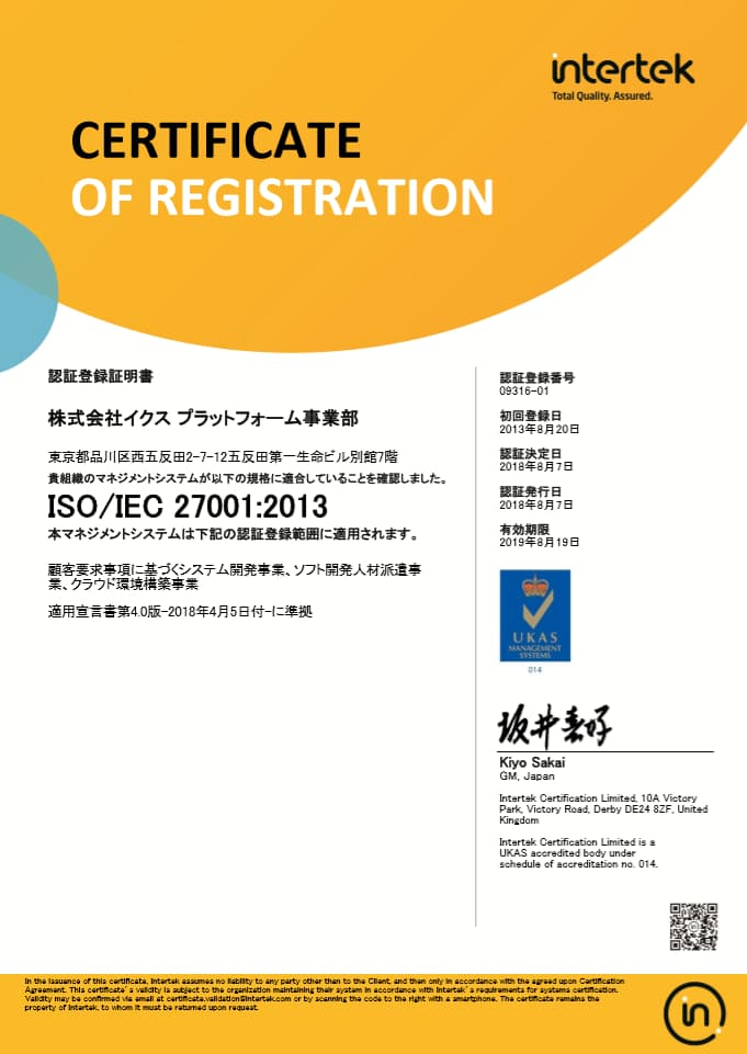 ISO27001証明書