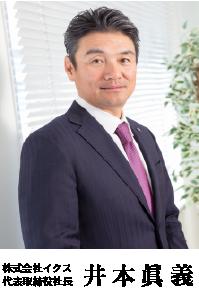 株式会社イクス 代表取締役社長 井本眞義