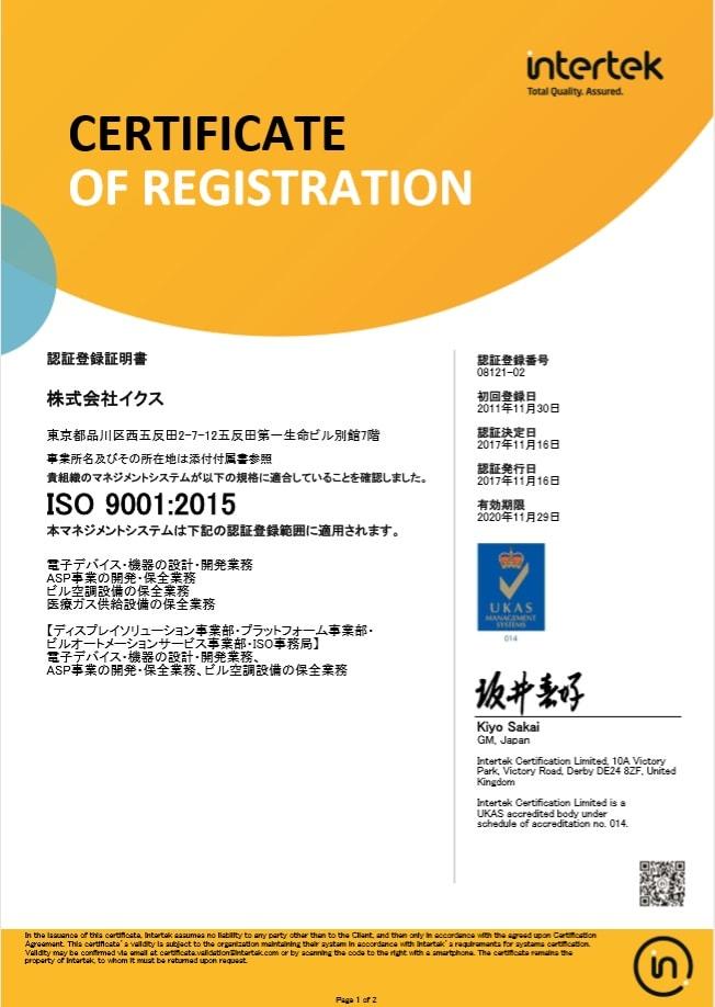 IIX_ISO9001証明書1