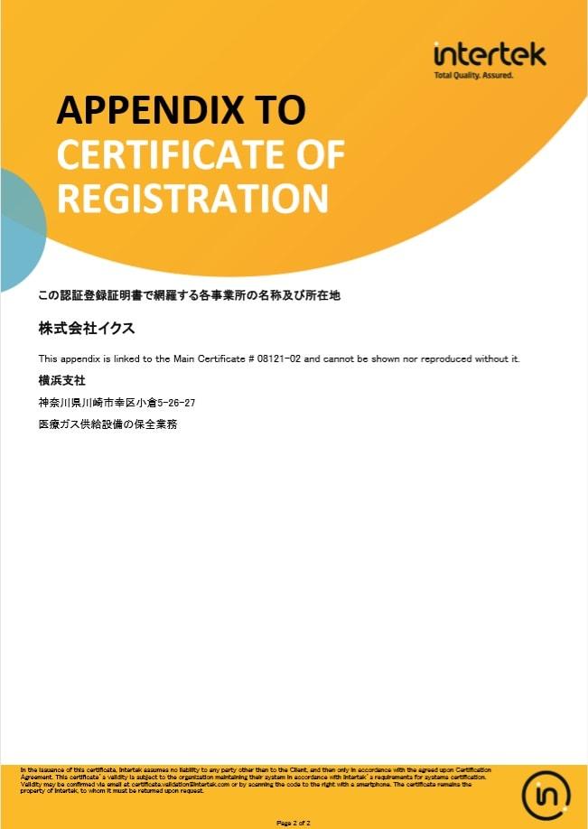 IIX_ISO9001証明書2