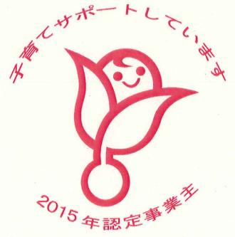 くるみんマーク 2015年認定