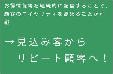eメールマーケティング説明6